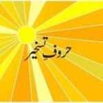 حروف تسخیر اور نوروز عالم افروز