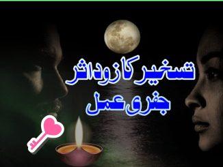taskheer-e-mehboob-ka-jafri-amal