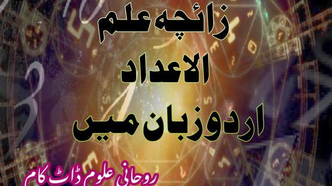 zaicha-ilm-ul-adaad