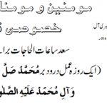 Amal-e-Durood::.عمل درود