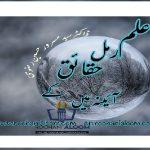 علم رمل حقائق کے آئینہ میں ۔ از قلم ڈاکٹر سید مسرور حسین رضوی