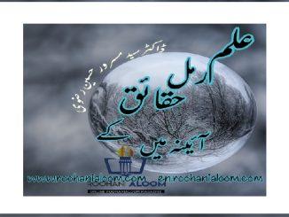 ilm-ramal-haqaiq-k-aainay-main
