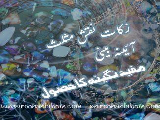 aaina-beeni-naqsh-e-musallas-mufeed-nageenay