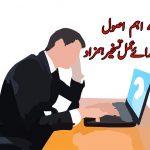 41 Ahem usool – Taskheer e hamzad k liye | اہم اصول برائے عمل تسخیر ہمزاد