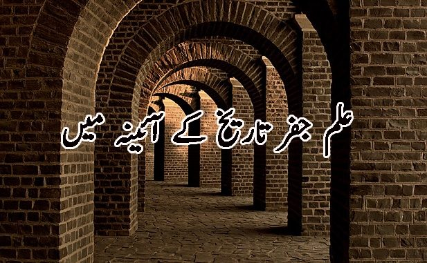 ilm-e-jafar-tareekh-kay-ainay-main