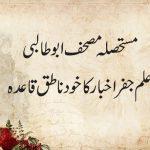 مستحصلہ مصحف ابو طالبی