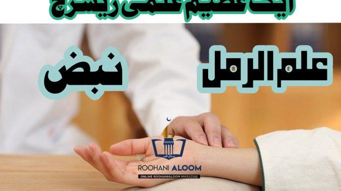 aik-azeem-ilmi-research
