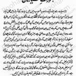 Sayargan Kay Bakhoorat Ki Tafseel | بخوراتِ سیارگان