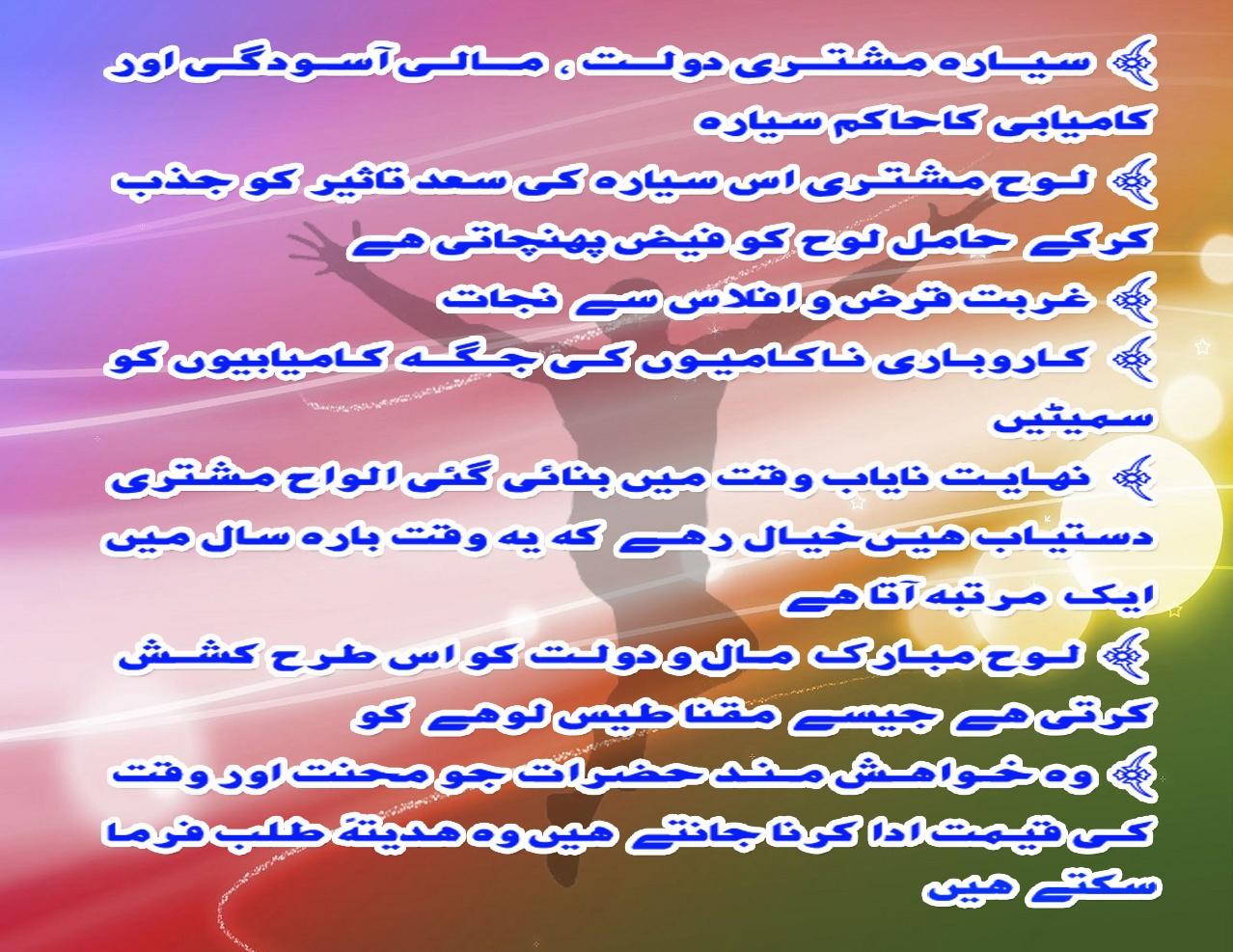2011 aur 2013 jantri pdf 27 2014 2 imamia free or free