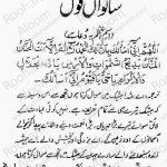 Ism-e-A'azam_7:::…اسم اعظم ۷