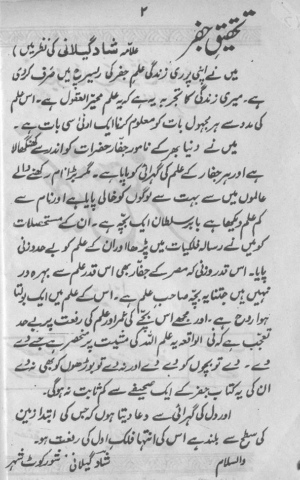AllamaShadGilaani_Tareef_Bara_e_Babar_Sultan_Marhoom