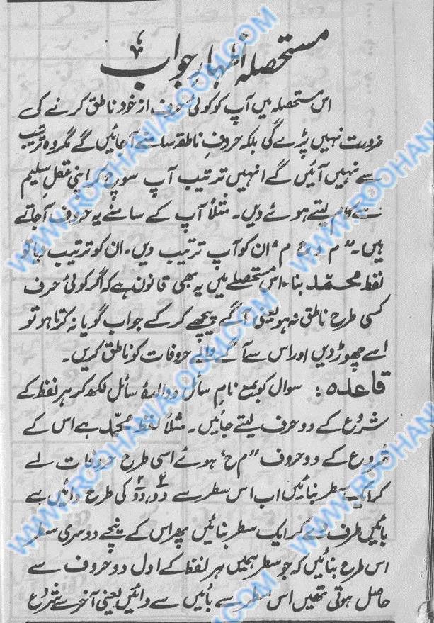 Mustehsila Izhar_e_Jawab1