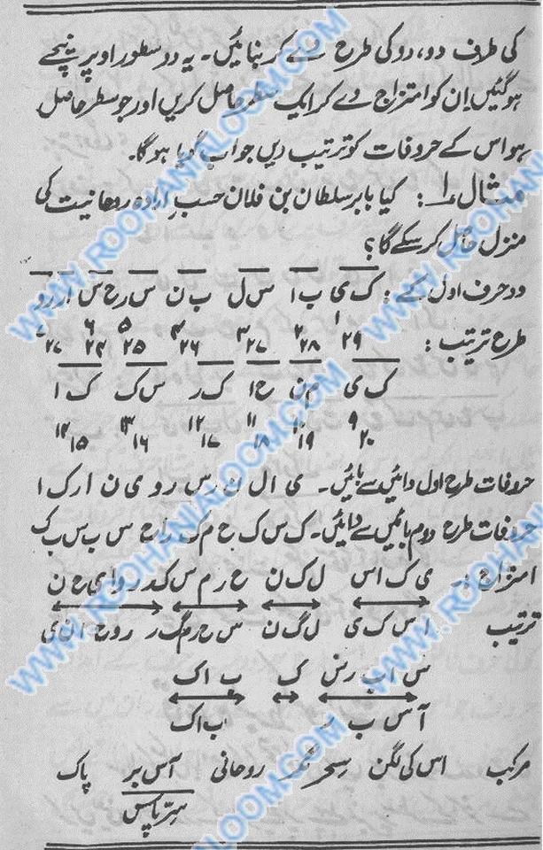 Mustehsila Izhar_e_Jawab2
