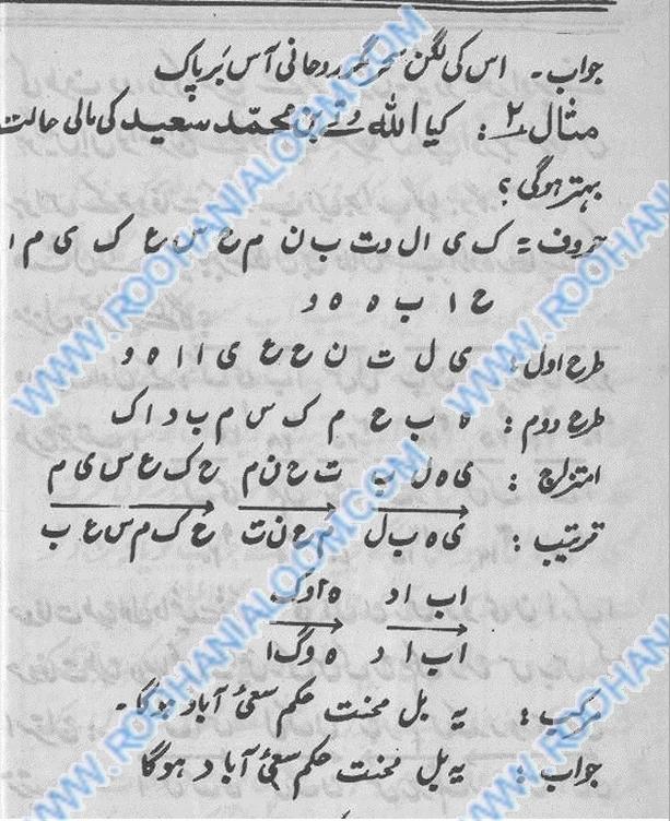 Mustehsila Izhar_e_Jawab3