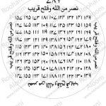 Loh-e-Sharf-e-Mareekh::..لوح شرفِ مریخ
