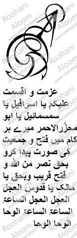 Tilsim_e_Mareekh_Back_with_Azeemat