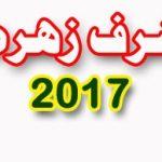 Sharf-e-Zohra | Taskheer | Husool e Dolat Kay Khaas Aamaal | شرف زہرہ 2017 تسخیر و حصول دولت کے خاص اعمال