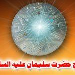 عظیم المرتبت نایاب لوح حضرت سلیمان علیہ السلام