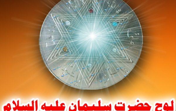 Loh-e-sulemani-tayar-karein