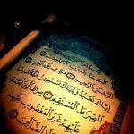 سورہ فاتحہ کا مجرب عمل برائے حصول حاجات و پریشانیوں سے نجات کے لئے