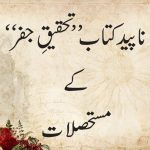 Ilm e Jafar | Mustehsilat e Jafar | Babar Sultan Qadri | علم جفر :۔ مستحصلات جفر از بابر سلطان قادری مرحوم