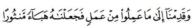 Islamic Treatment Of Sleep Paralysis | Roohani Aloom (Eng)