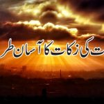 Nauroz |  Amaliyat Ki Zakaat Ka Asaan Tareeqa | عملیات کی زکات کا آسان طریقہ