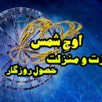 Auj e Shams | اوج شمس جولائی 2018