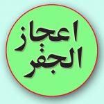 Amal e Taskheer e Khalq | نومبر 1993 میں شائع کیا گیا عمل تسخیر خلق از شاہد الیاس سلیمی مرحوم