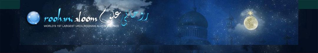 Roohani Aloom::.روحانی علوم