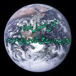 Amal Husool e Aulad | عمل حصولِ اولاد ۔ پیر سید وارث علی شاہ جیلانی مرحوم