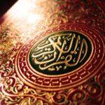 Naqsh e Tajalli e Quran | نقشِ تجلی قرآن