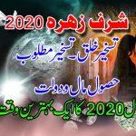 شرف زہرہ 2020۔ تسخیر خلق و تسخیر مطلوب کا اہم وقت۔