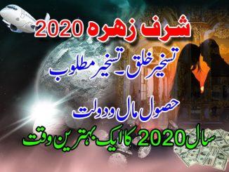 sharf-e-zohra-2020
