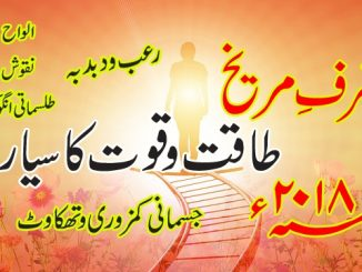 sharf-e-mareekh-2018-taqat-o-quwat-ka-khazana