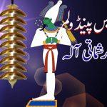 اوسایرس 9 پینڈولم ایک کرشماتی آلہ۔ سید محمد اجمل ۔ اسلام آباد