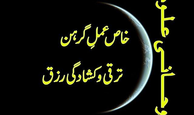 amaal-e-girhan-taraqqi-e-rizq