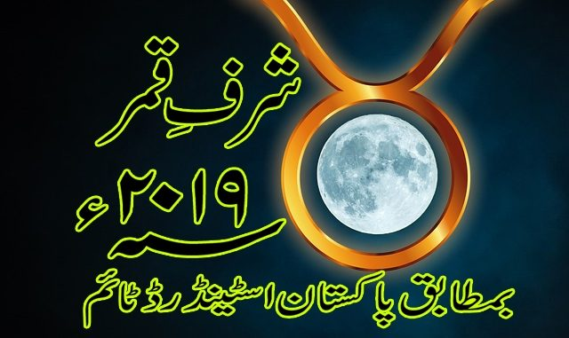 sharf-e-qamar-2019-timing