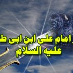 حرز امام علی ؑ ۔ تحفظ جادو و جنات ، ارضی و سماوی آفات