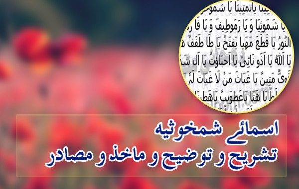 tilsim-asma-e-shamkhusiya-tashreeh-tauzeeh