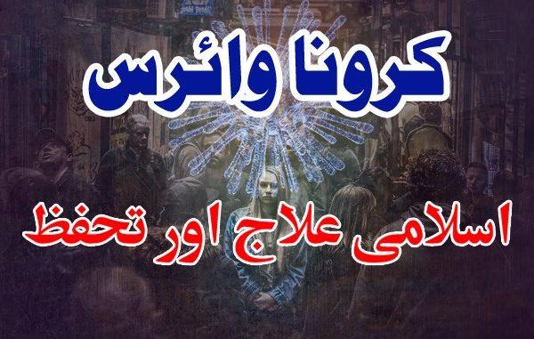 corona-virus-islami-ilaj-tahaffuz
