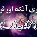 تیسری آنکھ(باطنی آنکھ) اور قرآن کریم ۔ سید نعمت علی نقوی