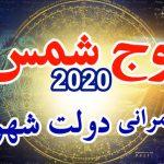 اوج شمس 2020۔ چند مخصوص اعمال