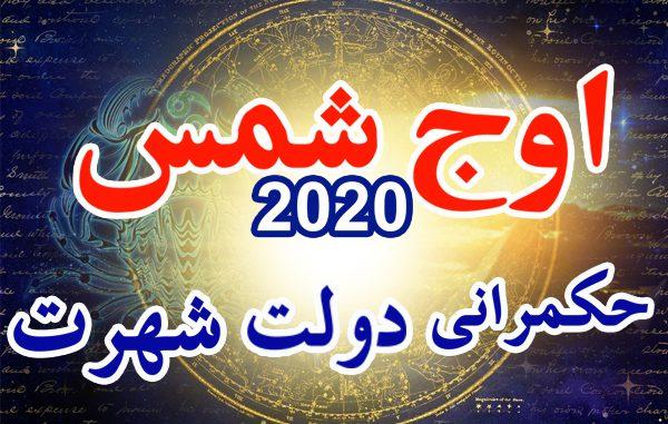 auj-e-shams-2020