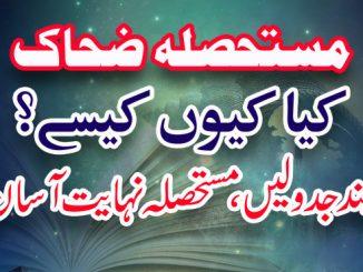 mustehsila-zihak-ilm-e-jafar