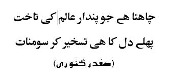 chahta-hai-jo-pindar-e-alam-ki-takhat