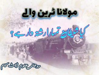 maulana-train-walay