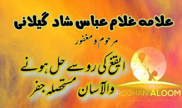 mustehsila-ilm-e-jafar-shad-gillani-sawal-jawab