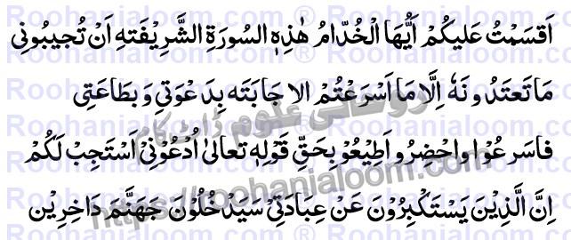 surah-e-ikhlas-ka-ba-moakkil-amal
